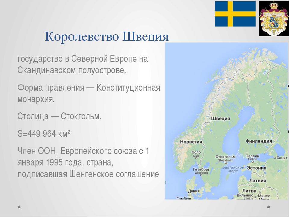 Королевство Швеция государство в Северной Европе на Скандинавском полуострове...