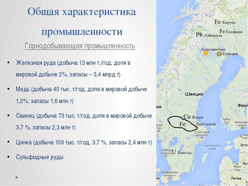 Общая характеристика промышленности Горнодобывающая промышленность Железная р...