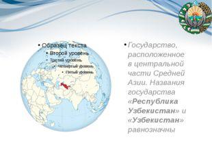 Государство, расположенное в центральной частиСредней Азии. Названия госуда