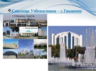 Столица Узбекистана – г.Ташкент