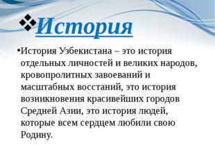 История История Узбекистана – это история отдельных личностей и великих народ