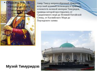 Амир Тимур непревзойденный правитель, искусный военный полководец и правовед