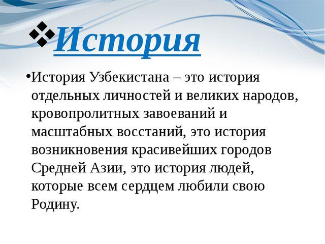 История История Узбекистана – это история отдельных личностей и великих народ...