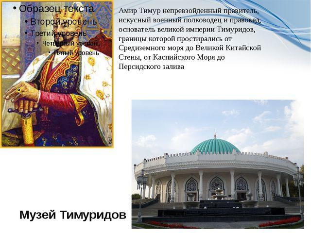 Амир Тимур непревзойденный правитель, искусный военный полководец и правовед...