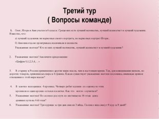 Третий тур ( Вопросы команде) 1. Олег, Игорь и Аня учатсяв 6классе. Среди