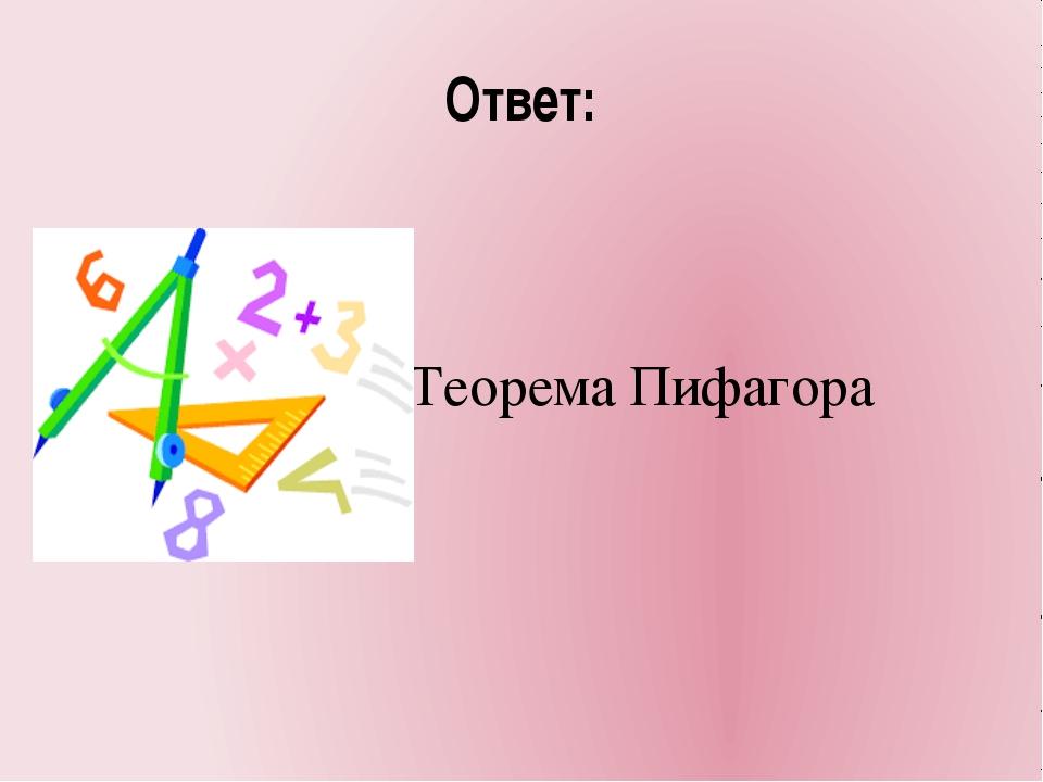 Ответ: Теорема Пифагора