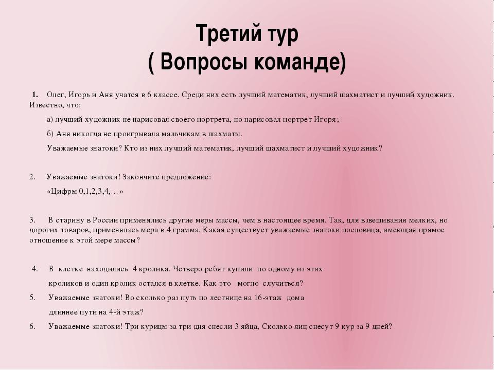 Третий тур ( Вопросы команде) 1. Олег, Игорь и Аня учатсяв 6классе. Среди...
