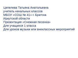 Цепелева Татьяна Анатольевна учитель начальных классов МБОУ «СОШ № 41» г. Бра