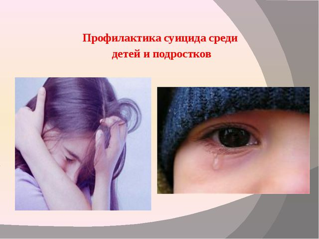 Профилактика суицида среди детей и подростков