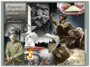 9 мая 1945 год ДЕНЬ ПОБЕДЫ