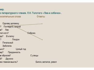 Пример. Урок литературного чтения. Л.Н. Толстого «Лев и собачка». Вопросител