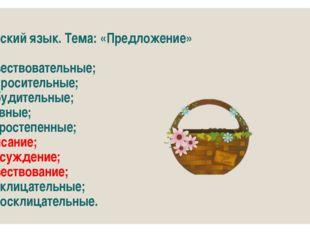 Русский язык. Тема: «Предложение» повествовательные; вопросительные; побудите