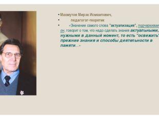 "Махмутов Мирза Исмаилович, педагогог-теоретик «Значение самого слова ""а"