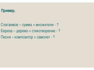 Пример. Слагаемое – сумма = множители - ? Береза – дерево = стихотворение -