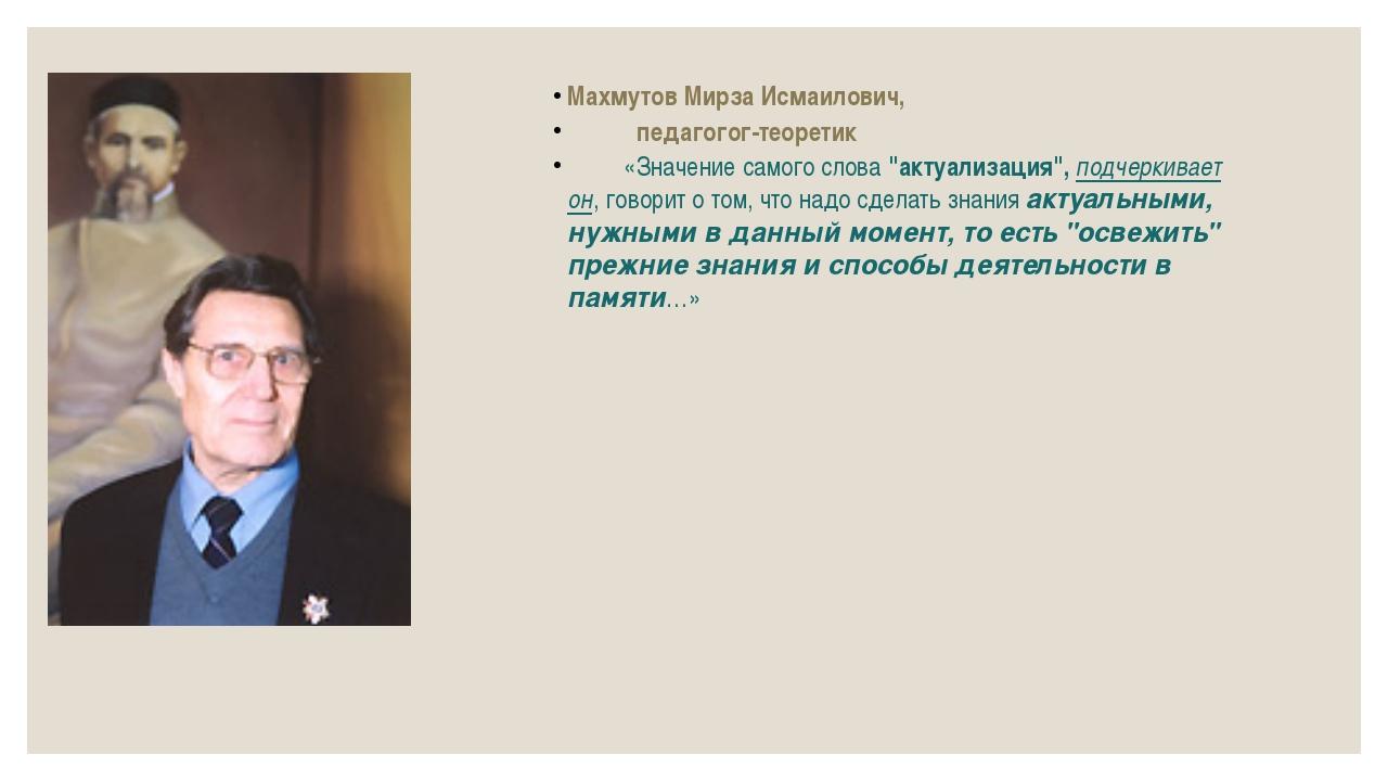 "Махмутов Мирза Исмаилович, педагогог-теоретик «Значение самого слова ""а..."