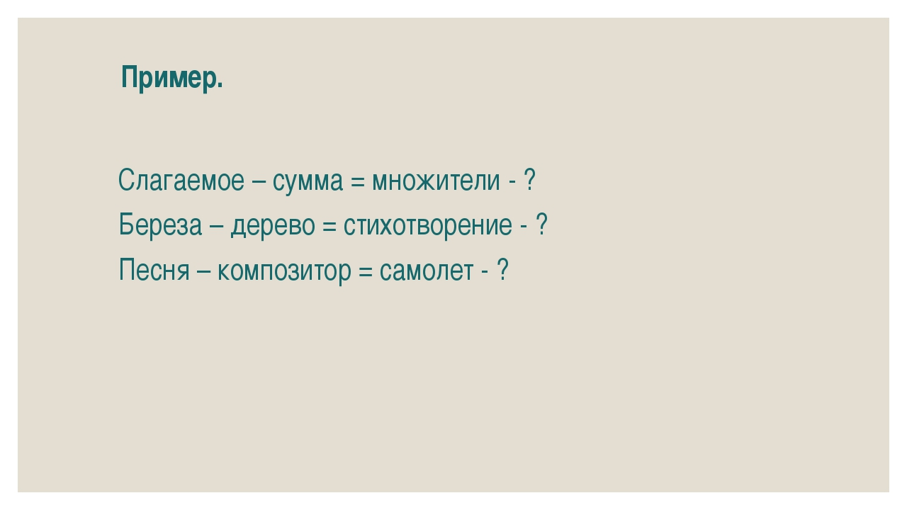 Пример. Слагаемое – сумма = множители - ? Береза – дерево = стихотворение -...