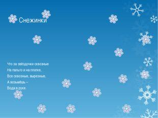 Снежинки Что за звёздочки сквозные На пальто и на платке, Все сквозные, вырез