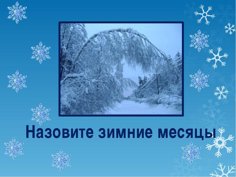 Назовите зимние месяцы