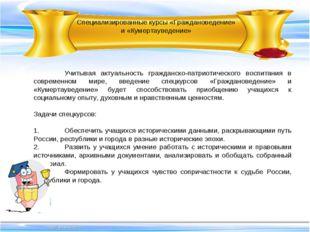 Специализированные курсы «Граждановедение» и «Кумертауведение» Учитывая акту