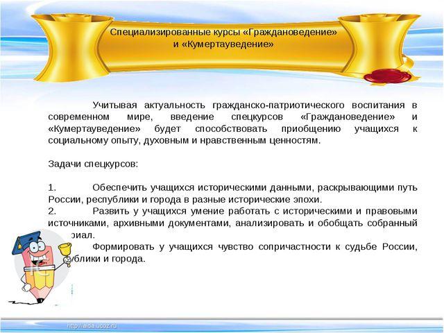 Специализированные курсы «Граждановедение» и «Кумертауведение» Учитывая акту...