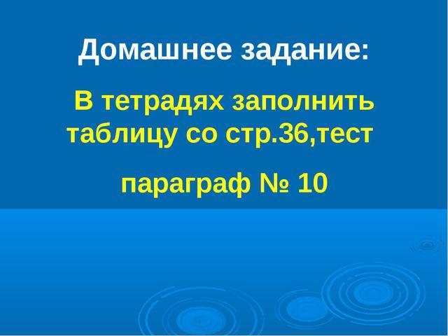 Домашнее задание: В тетрадях заполнить таблицу со стр.36,тест параграф № 10