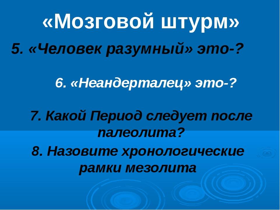 «Мозговой штурм» 5. «Человек разумный» это-? 6. «Неандерталец» это-? 7. Какой...