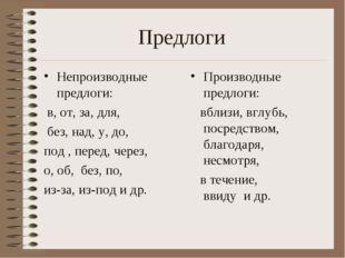 Предлоги Непроизводные предлоги: в, от, за, для, без, над, у, до, под , перед