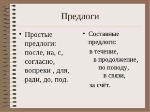 Предлоги Простые предлоги: после, на, с, согласно, вопреки , для, ради, до, п