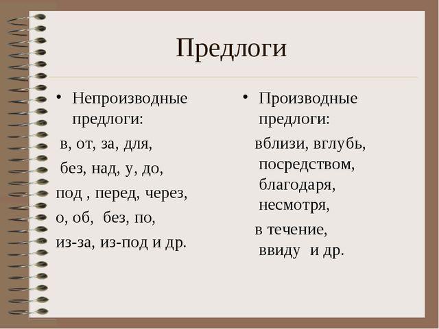 Предлоги Непроизводные предлоги: в, от, за, для, без, над, у, до, под , перед...