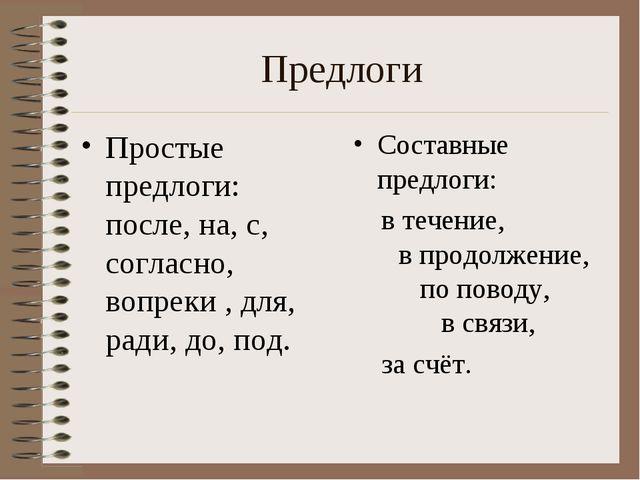 Предлоги Простые предлоги: после, на, с, согласно, вопреки , для, ради, до, п...