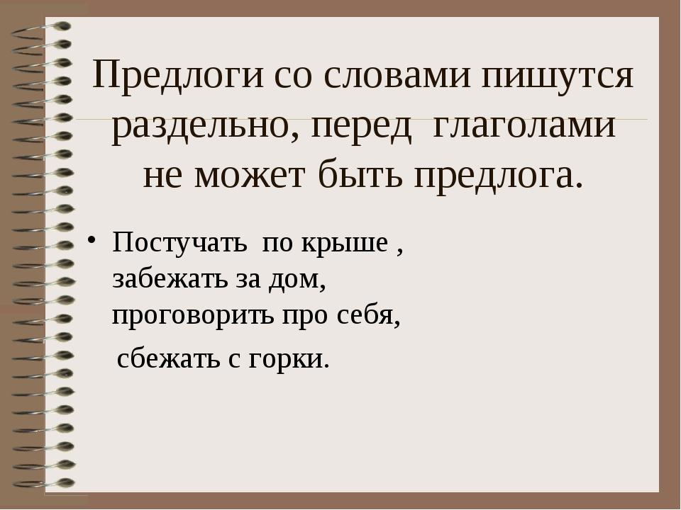 Предлоги со словами пишутся раздельно, перед глаголами не может быть предлога...