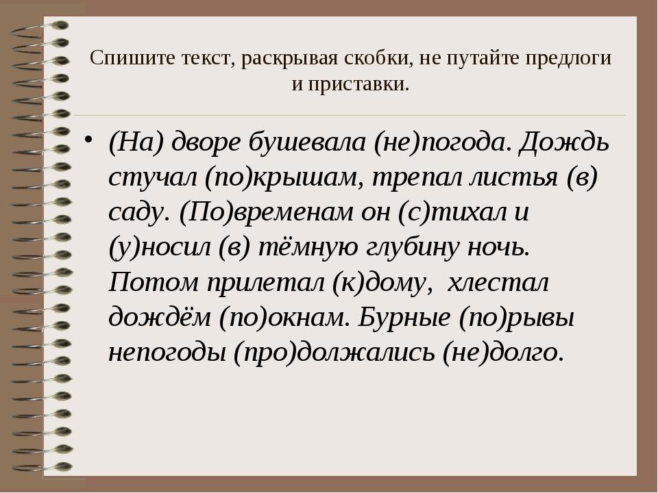 Спишите текст, раскрывая скобки, не путайте предлоги и приставки. (На) дворе...
