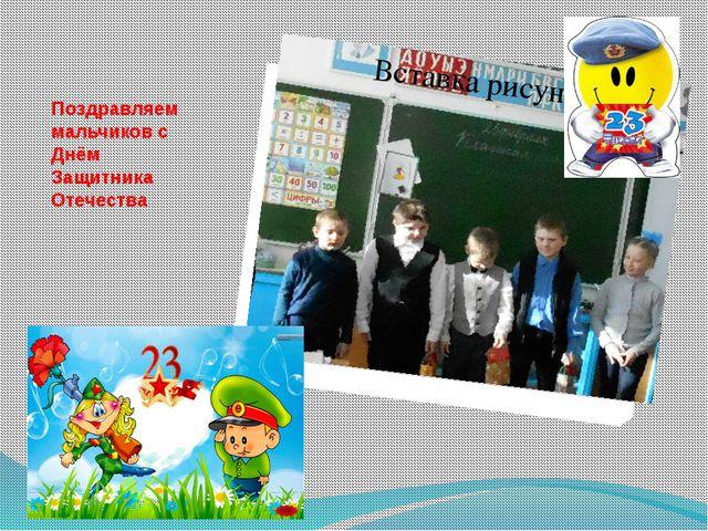 Поздравляем мальчиков с Днём Защитника Отечества