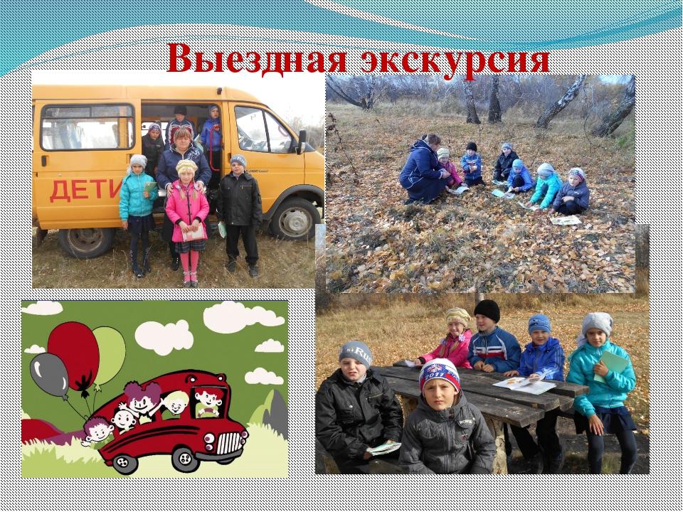 Выездная экскурсия
