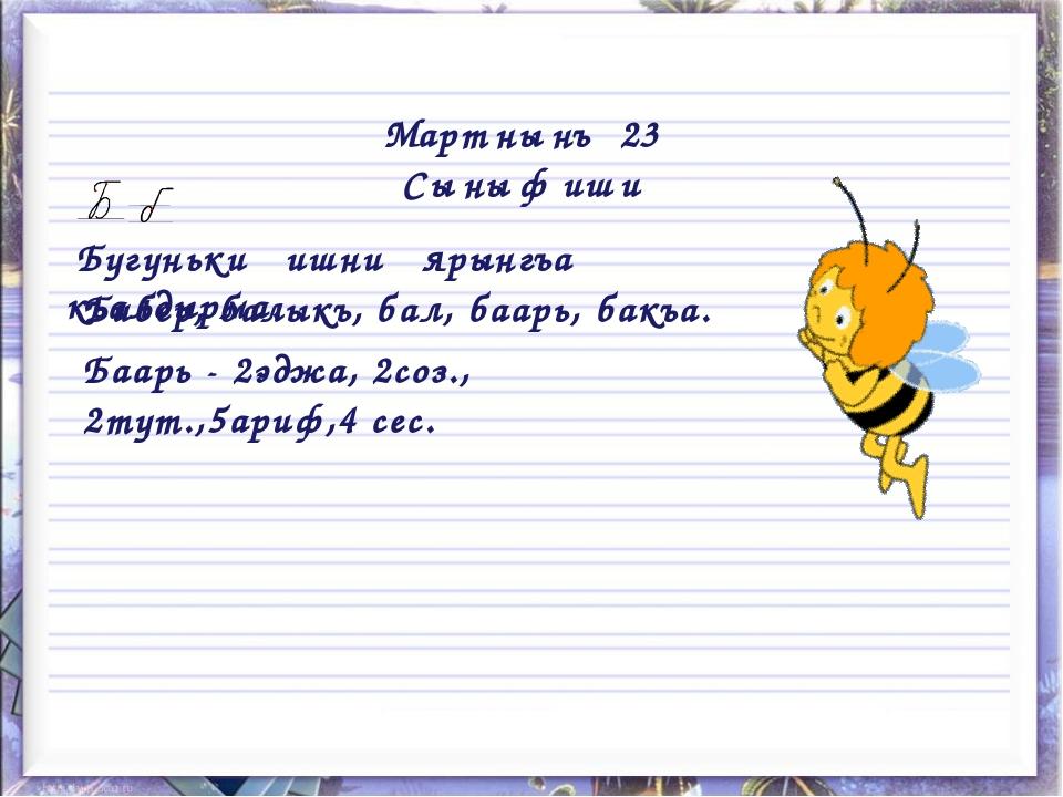 СЕСЛЕР (АРИФЛЕР) ДЖУМЛЕЛЕР СЁЗЛЕР ЭДЖАЛАР МЕТИН