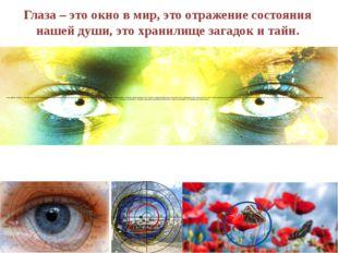 Глаза – это окно в мир, это отражение состояния нашей души, это хранилище заг