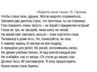 «Береги свои глаза» Н. Орлова Чтобы глаза твои, дружок, Могли надолго сохран