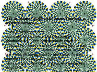 Зрительные иллюзии Эту иллюзию изобрел японский психиатр Акиоши Китаока. Он у
