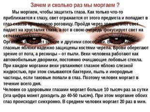 Зачем и сколько раз мы моргаем ? Мы моргаем, чтобы защитить глаза. Как только