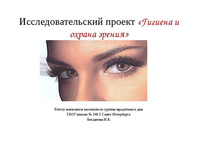 Исследовательский проект «Гигиена и охрана зрения» Работу выполнила воспитате...