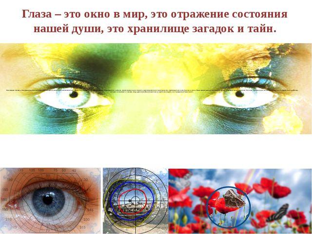 Глаза – это окно в мир, это отражение состояния нашей души, это хранилище заг...