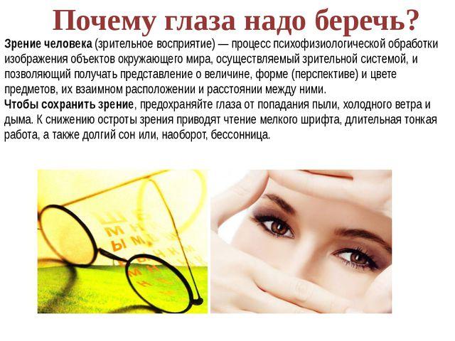 Зрение человека (зрительное восприятие) — процесс психофизиологической обрабо...