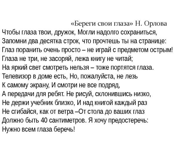 «Береги свои глаза» Н. Орлова Чтобы глаза твои, дружок, Могли надолго сохран...