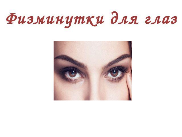 Физминутки для глаз
