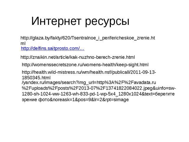http://glaza.by/fakty/620/Tsentralnoe_i_perifericheskoe_zrenie.html Интернет...