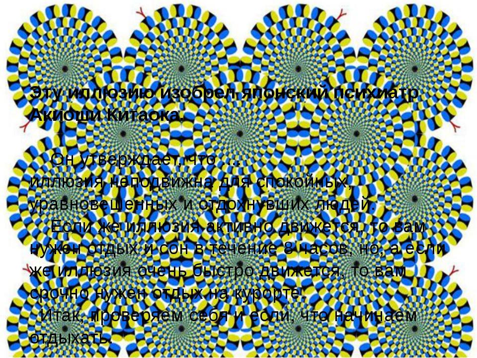 Зрительные иллюзии Эту иллюзию изобрел японский психиатр Акиоши Китаока. Он у...