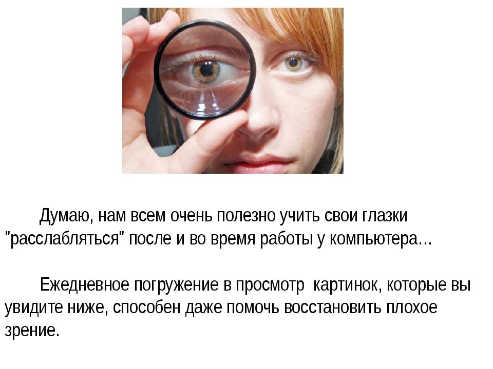"""Думаю, нам всем очень полезно учить свои глазки """"расслабляться"""" после и во в..."""