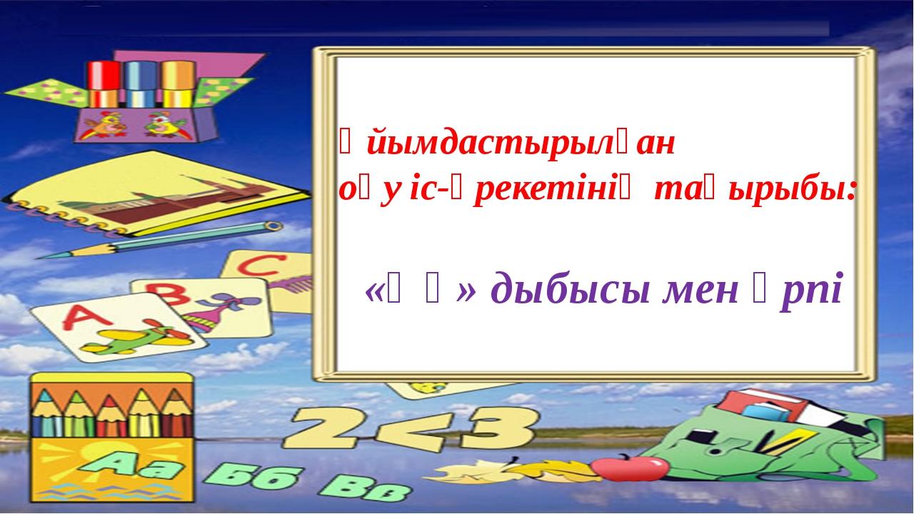 Ұйымдастырылған оқу іс-әрекетінің тақырыбы: «Өө» дыбысы мен әрпі