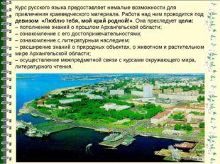 Курс русского языка предоставляет немалые возможности для привлечения краевед