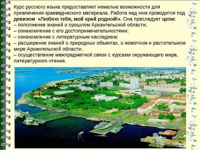 Курс русского языка предоставляет немалые возможности для привлечения краевед...